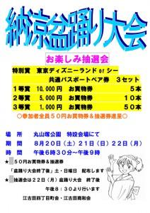 平成28年納涼盆踊り大会