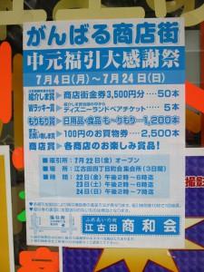 江古田商和会中元福引き2016