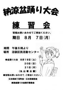 29年.練習会・盆踊り